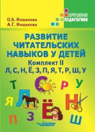 "<b>Книга</b>: ""<b>Развитие</b> читательских навыков у детей. <b>Комплект</b> II. Л, С ..."