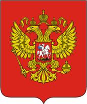 <b>Герб Российской</b> Федерации (<b>герб России</b>) | Геральдика.ру