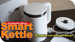 Умный чайник Xiaomi <b>Mi</b> Smart <b>Kettle</b> обзор видео - YouTube