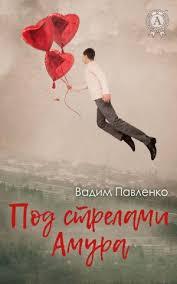 Под <b>стрелами</b> Амура (<b>Вадим Павленко</b>) - скачать книгу в FB2 ...