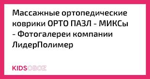 Массажные <b>ортопедические коврики ОРТО ПАЗЛ</b> - МИКСы ...
