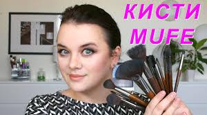 Мои любимые кисти <b>Make Up For Ever</b> | Figurista blog - YouTube