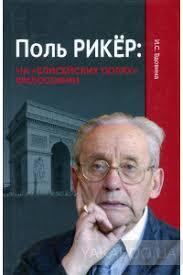"""Книга «<b>Поль Рикёр</b>. На """"Елисейских полях"""" философии» Ирена ..."""