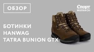 <b>Ботинки Hanwag</b> Tatra Bunion GTX. Обзор модели - YouTube
