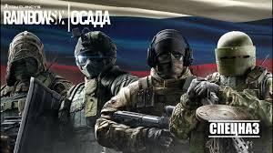 Tom Clancy's Rainbow Six Осада - Знакомьтесь с ...