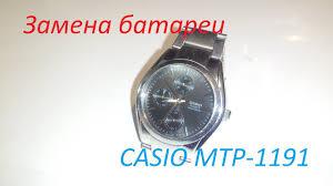 Замена батареи на наручных часах <b>CASIO MTP</b>-<b>1191</b> {{Replacing ...