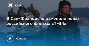 В Сан-Франциско отменили показ российского фильма «Т-34»