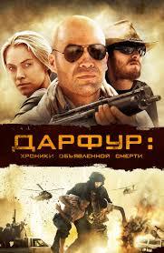 Фильм <b>Дарфур</b>: Хроники объявленной смерти (2009) описание ...