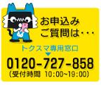 【おトクなスマホサービス】テレビトクシマスマホ(トクスマ)>端末 動作 ...