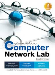 Phd thesis on computer networks FC