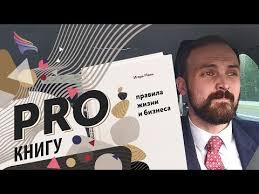 PRO книгу <b>Правила жизни и бизнеса</b> Игоря Манна - YouTube