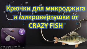 <b>Крючки</b> для микроджига и микровертушки от <b>Crazy Fish</b> - YouTube