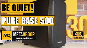 <b>BE QUIET</b>! <b>Pure</b> Base 500 обзор <b>корпуса</b> - YouTube