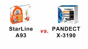 Pandora vs Starline, <b>PanDect X</b>-<b>3190</b> или Starline A93? Сравнение ...