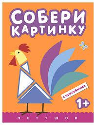 Купить <b>обучающая книга</b> С наклейками <b>Мозаика</b>-Синтез Собери ...