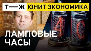 Юнит-экономика: ламповые <b>часы</b> - YouTube