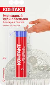"<b>Эпоксидный клей</b>-<b>пластилин</b> ""КОНТАКТ"" <b>холодная</b> сварка, 50 гр."