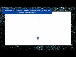 Швабра <b>ROZENBAL</b> винил метал <b>ручка</b> think