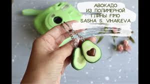 Мастер-класс: Авокадо из полимерной глины FIMO/polymer clay ...