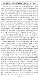 essay on the dowry a curse in hindi