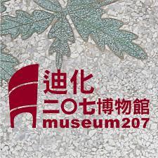 迪化207博物館