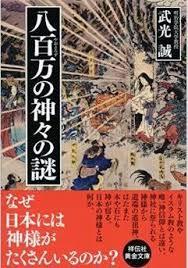 「記紀神話の八百万神」の画像検索結果