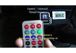 Обзор, Подключение и Использование FM Transmitter !!! - YouTube