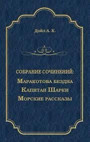 <b>Артур Конан Дойл</b>, <b>Маракотова</b> бездна. Капитан Шарки. Морские ...