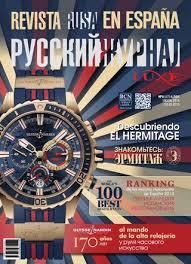 REVISTA RUSA №47 by revista - issuu
