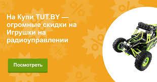 <b>Радиоуправляемые</b> игрушки в Минске