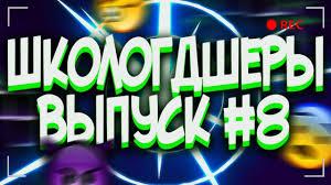 ГД НА МИНИМАЛКАХ // ШКОЛОГДШЕРЫ #8 - YouTube