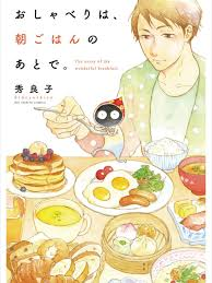 the essay of the wonderful breakfast yoshikage kajiwara ring the essay of the wonderful breakfast