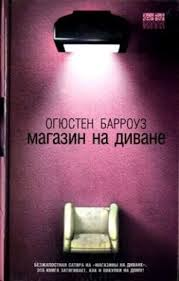 Огюстен Барроуз - Магазин на диване » MYBRARY ...