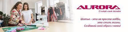 <b>Aurora</b>. Швейное оборудование и <b>аксессуары</b> | ВКонтакте