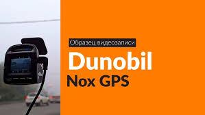 Тест <b>видеорегистратора Dunobil Nox</b> GPS | Видеорегистраторы ...