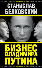 Картинки по запросу белковский фото