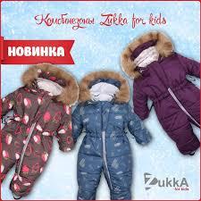 Новинка - <b>комбинезоны Zukka for kids</b>... - Детский интернет ...