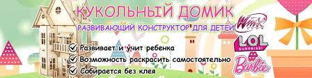 <b>Кукольный домик</b> Барби и LOL,Парковки для машинок | ВКонтакте