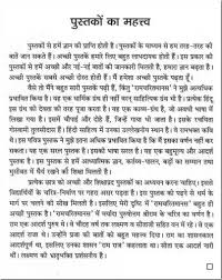 hindi essay book  www gxart orgessay on books title and referenceessay on books as friends in hindi