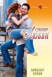 """Книга """"<b>Сувенир любви</b>"""" из жанра Короткие любовные романы ..."""