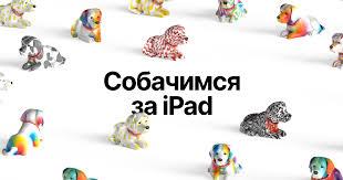 Галерея работ «Собачимся за iPad»
