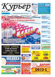 Курьер 27 от 4.07.2018г by Егорьевский КУРЬЕР - issuu