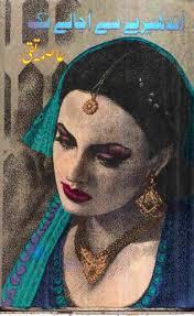 kitab dost andheray se ujalay tak novel by asma taqi online reading andheray se ujalay tak novel by asma taqi online reading