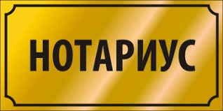 Image result for нотариус
