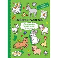 Книжка с наклейками. Домашние животные. В деревне | Купить ...