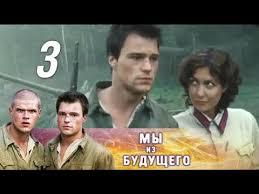 Мы из будущего. 3 серия (2008). Военный фильм, фантастика ...