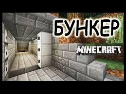 Секретный Бункер в майнкрафт за 20 минут - Minecraft ...