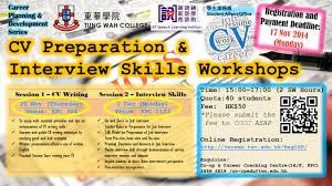 career planning development series cv preparation interview poster cvworkshop nov