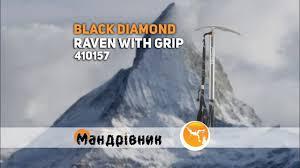 <b>Ледоруб Black Diamond</b> 410157 <b>Raven</b> with Grip 65 - YouTube