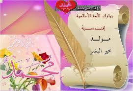 Image result for نهنئ الامه الاسلامیه بمولد الرسول